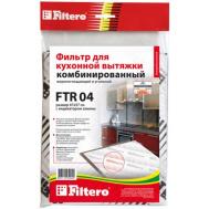 Фильтр для кухонной вытяжки комбинированый FIL ...
