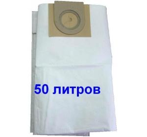 КОМПЛЕКТ СМЕННЫХ МЕШКОВ FIS FS 2403