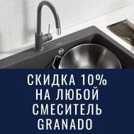 СКИДКА 10% на любой смеситель GRANADO