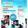 СТАРТОВЫЙ ПАКЕТ SWEET TV (ТАРИФ L)