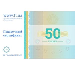 ПОДАРОЧНЫЙ СЕРТИФИКАТ 50