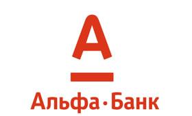 Выгодный кредит Альфа Банк